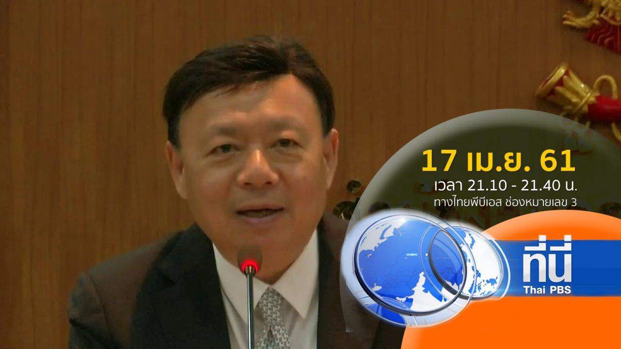 ที่นี่ Thai PBS - ประเด็นข่าว ( 17 เม.ย. 61)