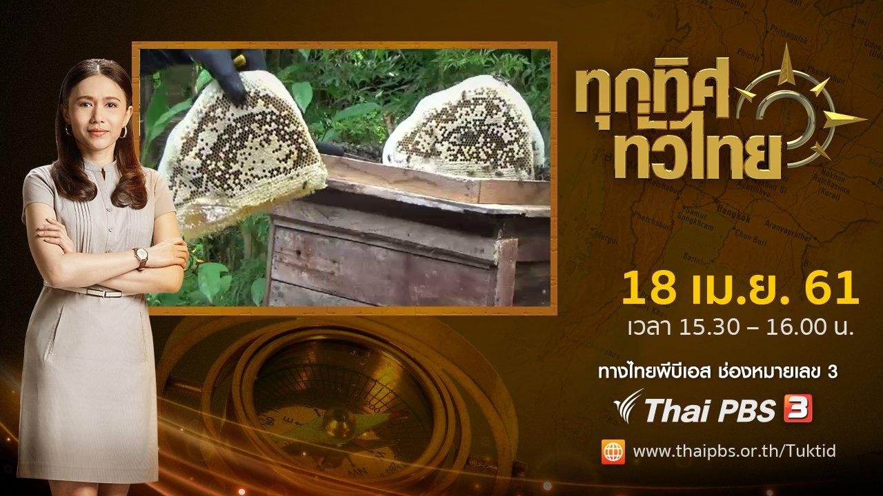 ทุกทิศทั่วไทย - ประเด็นข่าว ( 18 เม.ย. 61)