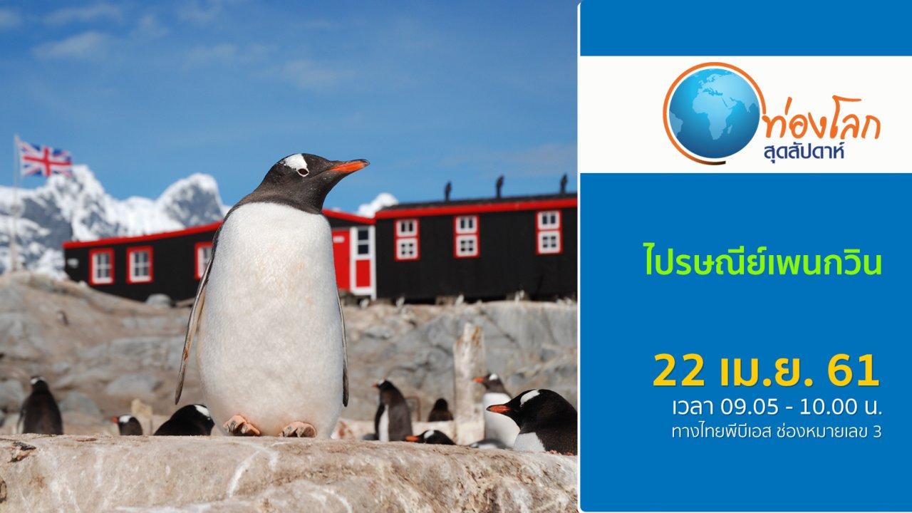 ท่องโลกสุดสัปดาห์ - ไปรษณีย์เพนกวิน