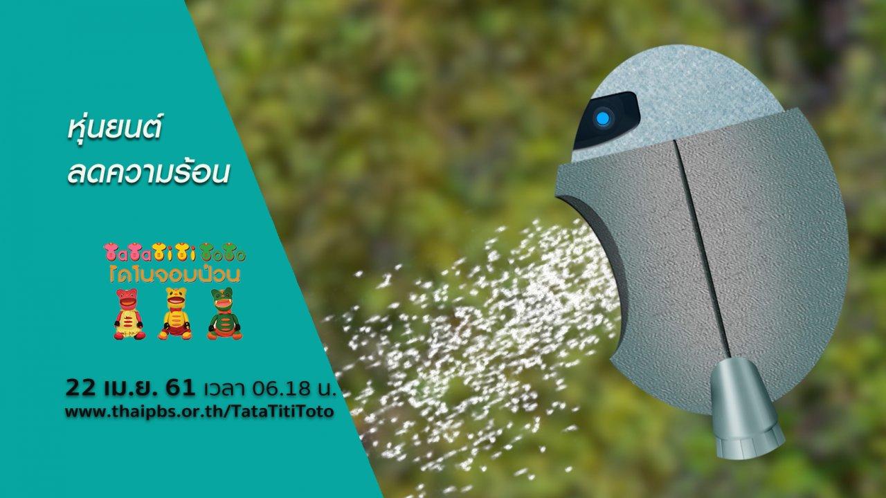 TataTitiToto ไดโนมหัศจรรย์ - หุ่นยนต์ลดความร้อน