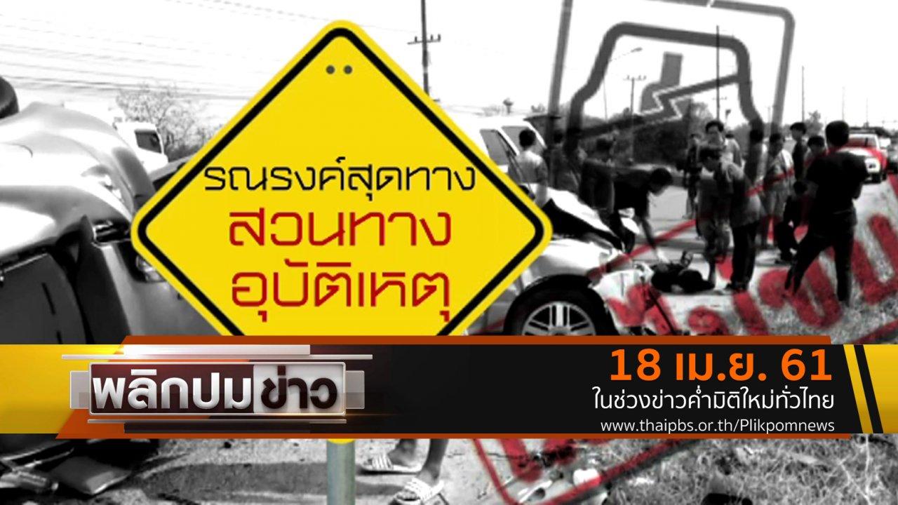 พลิกปมข่าว - รณรงค์สุดทางสวนทางอุบัติเหตุ