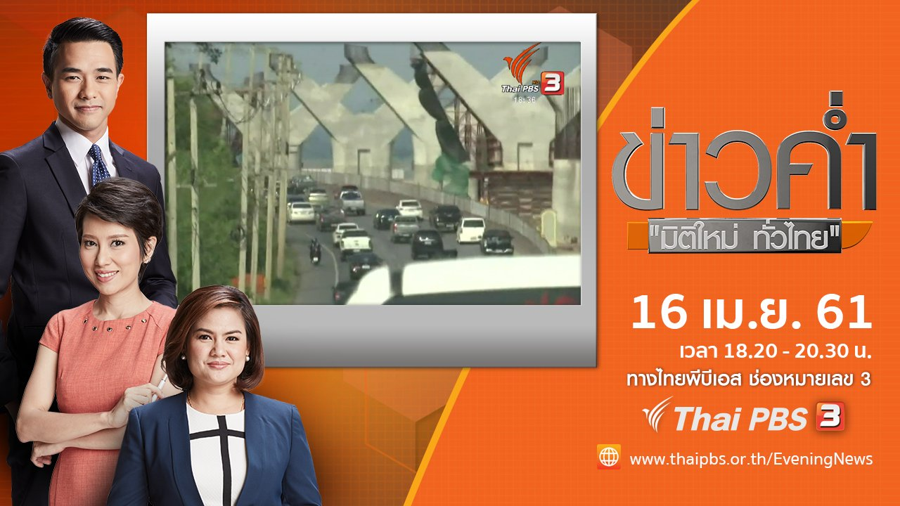 ข่าวค่ำ มิติใหม่ทั่วไทย - ประเด็นข่าว ( 16 เม.ย. 61)