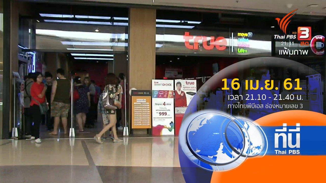 ที่นี่ Thai PBS - ประเด็นข่าว ( 16 เม.ย. 61)