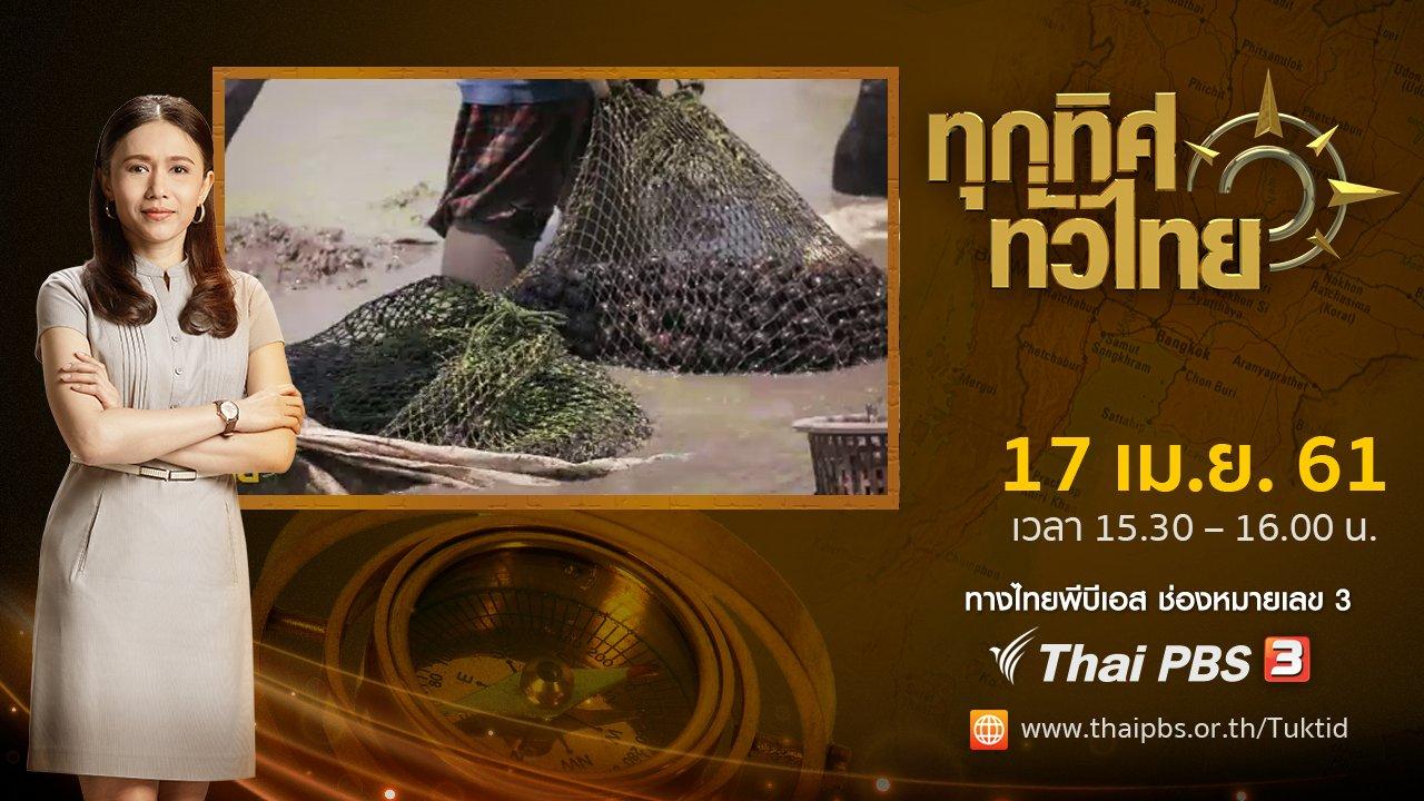 ทุกทิศทั่วไทย - อาชีพทั่วไทย: แปรรูปมะนาวเป็นหลากเครื่องดื่มจากน้ำมะนาว