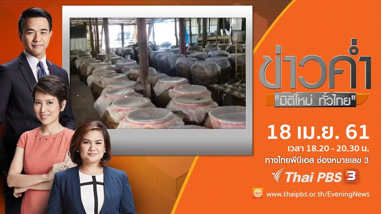 ข่าวค่ำ มิติใหม่ทั่วไทย - ประเด็นข่าว ( 18 เม.ย. 61)
