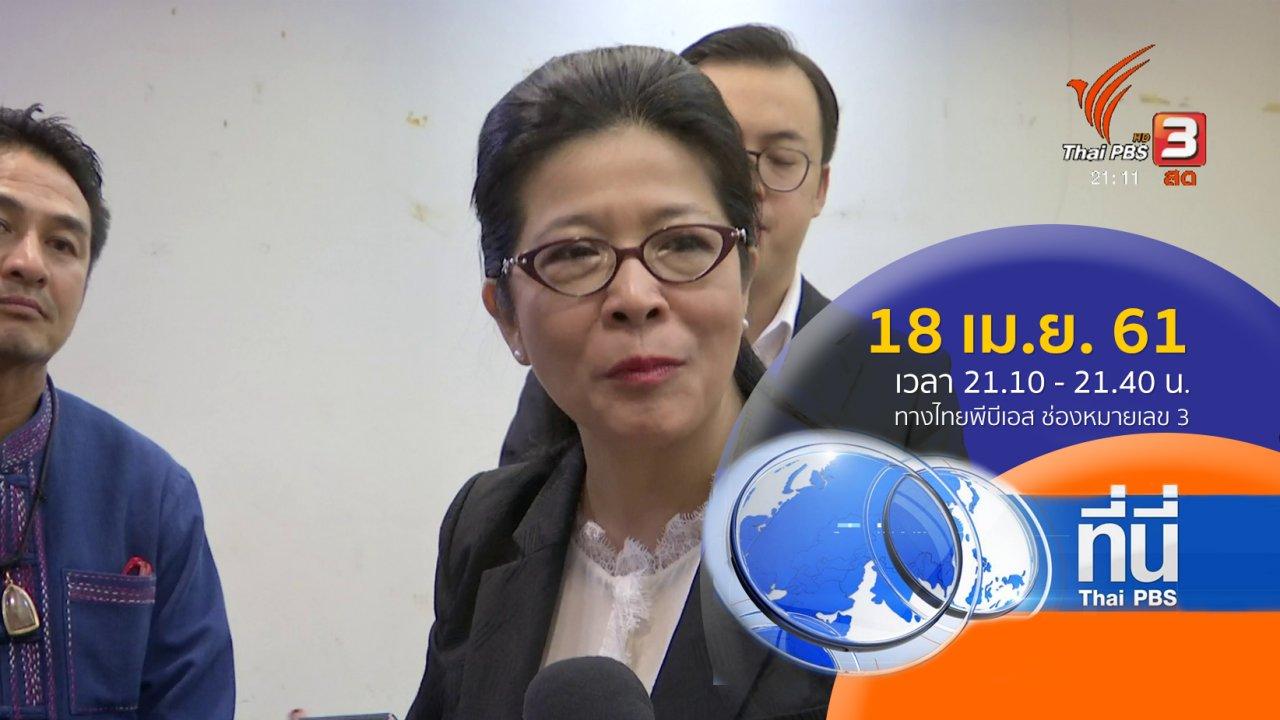 ที่นี่ Thai PBS - ประเด็นข่าว ( 18 เม.ย. 61)