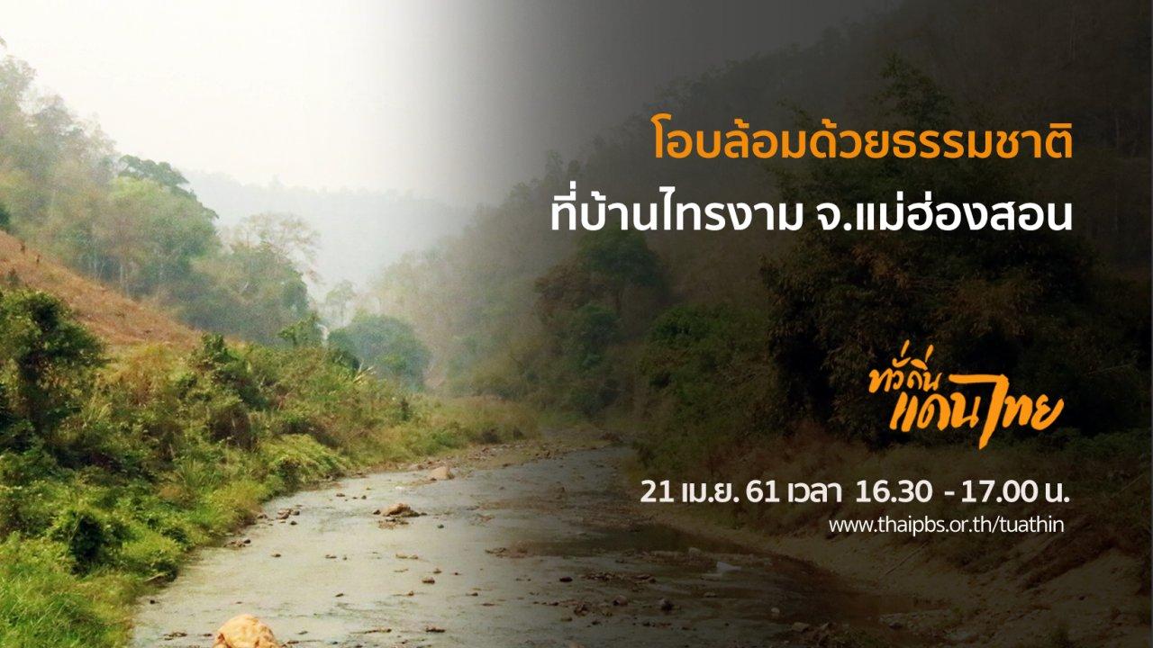 ทั่วถิ่นแดนไทย - โอบล้อมด้วยธรรมชาติที่บ้านไทรงาม จ.แม่ฮ่องสอน