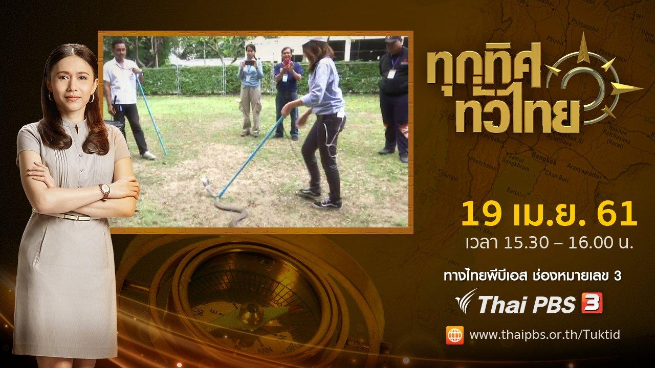 ทุกทิศทั่วไทย - ประเด็นข่าว ( 19 เม.ย. 61)