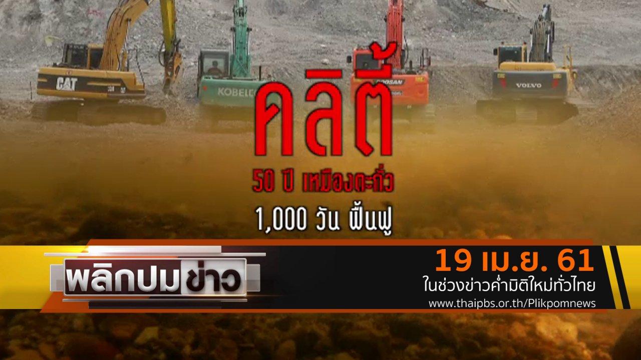พลิกปมข่าว - คลิตี้ 50 ปี เหมืองตะกั่ว 1,000 วันฟื้นฟู