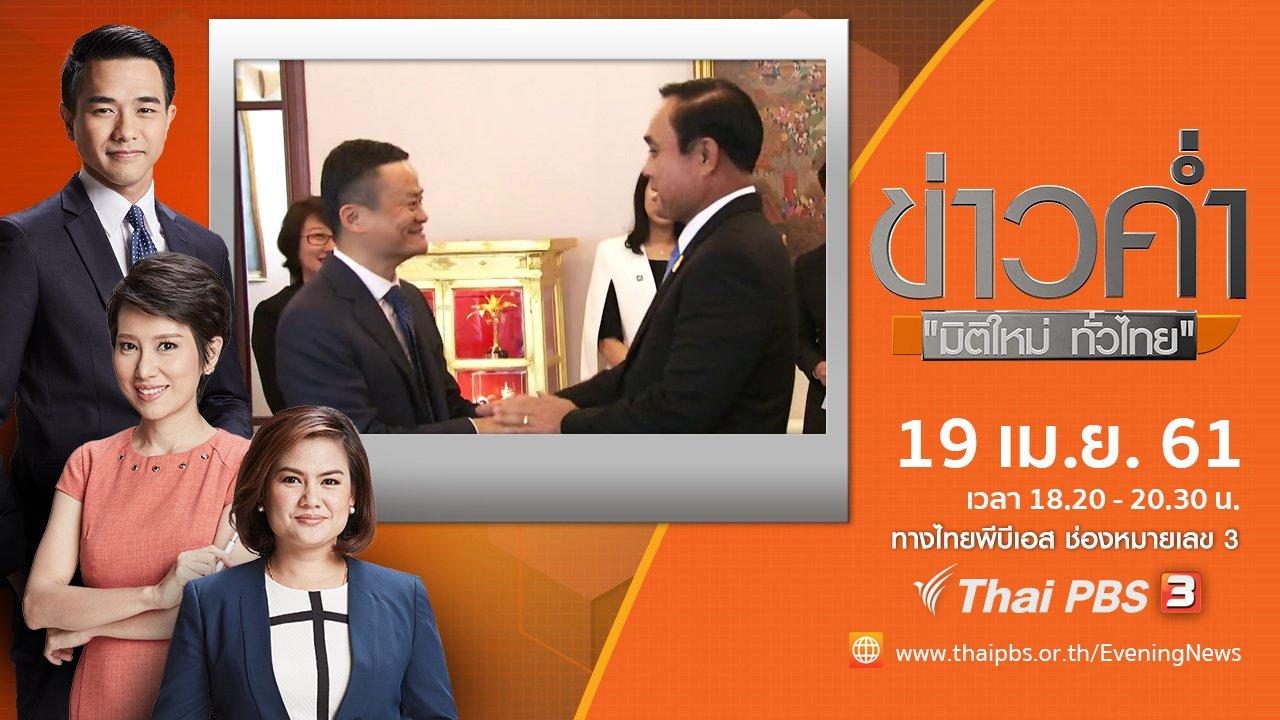 ข่าวค่ำ มิติใหม่ทั่วไทย - ประเด็นข่าว ( 19 เม.ย. 61)