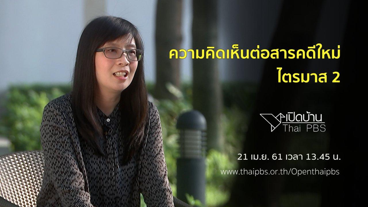 เปิดบ้าน Thai PBS - ความคิดเห็นต่อสารคดีใหม่ ไตรมาส 2