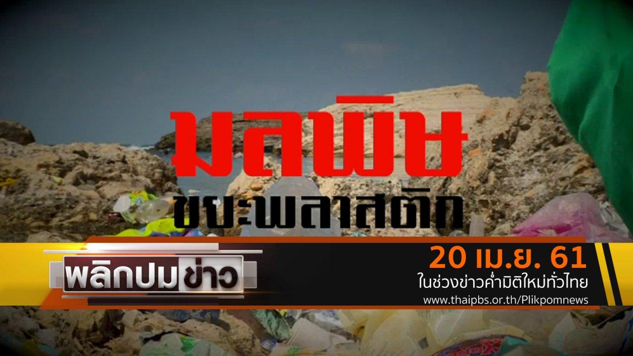 พลิกปมข่าว - มลพิษขยะพลาสติก