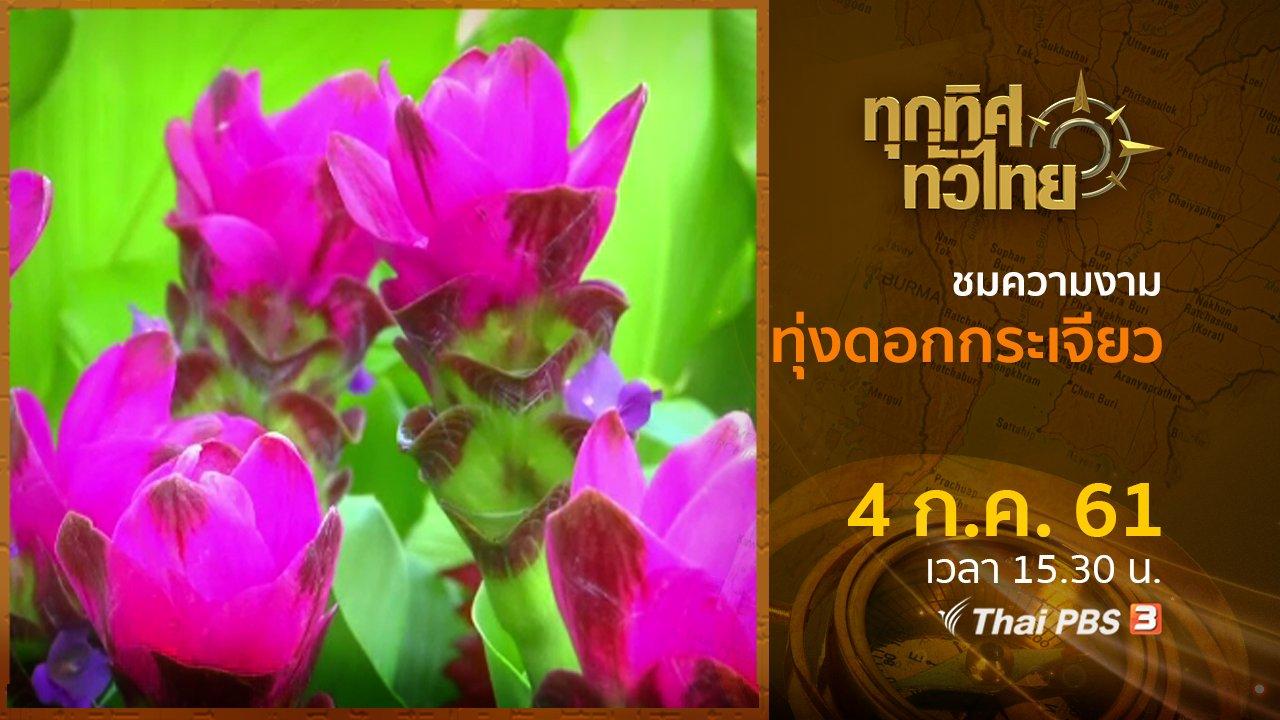 ทุกทิศทั่วไทย - ประเด็นข่าว ( 4 ก.ค. 61)