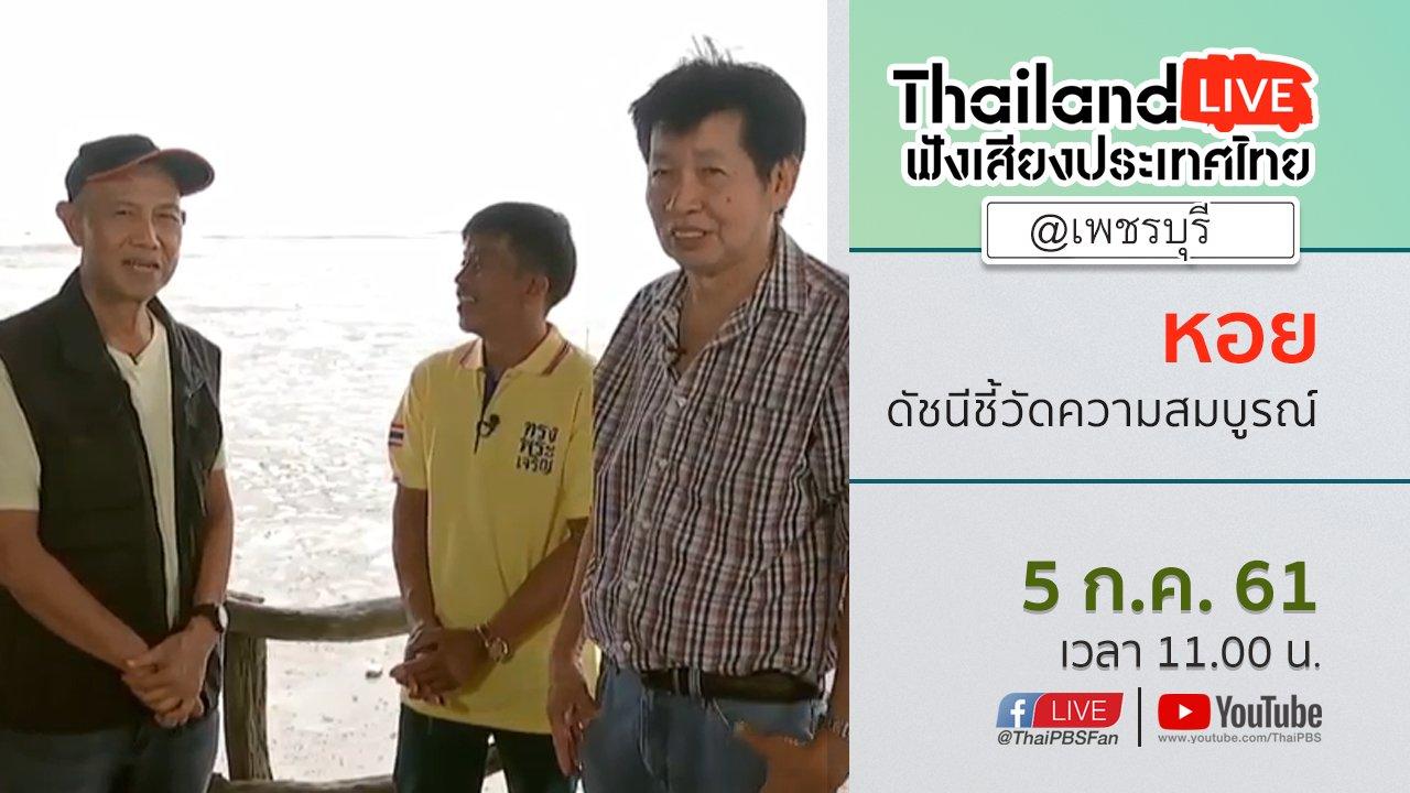 ฟังเสียงประเทศไทย - Online first Ep.23 หอย ดัชนีชี้วัดความสมบูรณ์