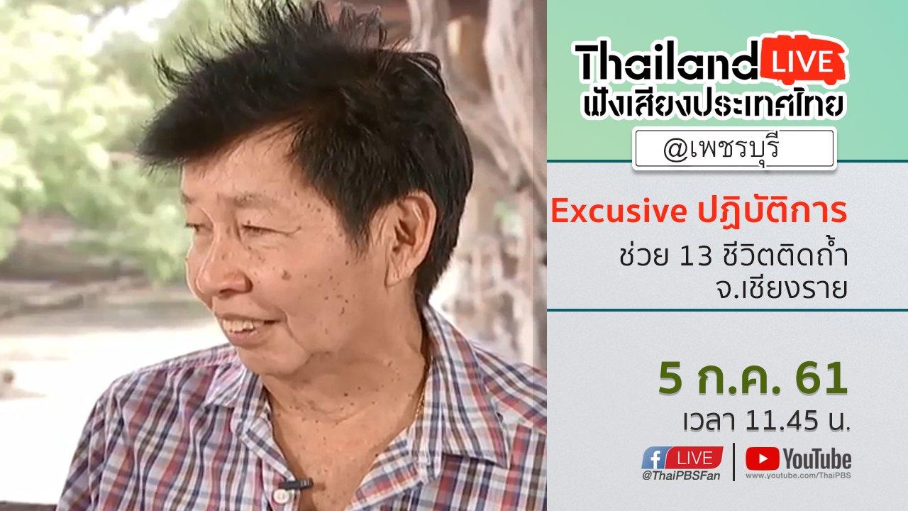 ฟังเสียงประเทศไทย - Online first Ep.24 Excusive ปฏิบัติการช่วย 13 ชีวิตติดถ้ำ จ.เชียงราย