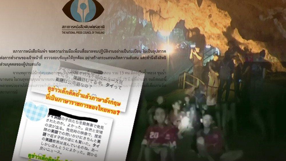 สถานีประชาชน - ข้อระวังในการนำเสนอข่าว 13 ชีวิตติดถ้ำ