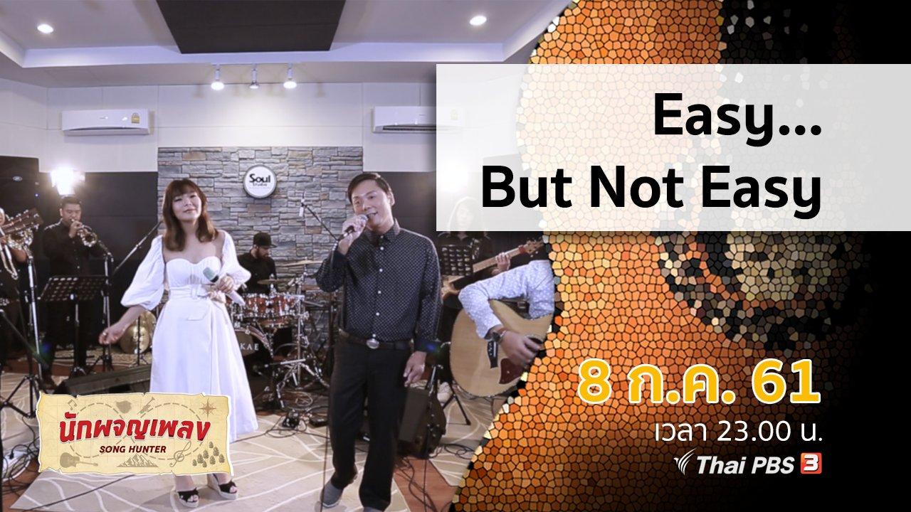 นักผจญเพลง - Easy…But Not Easy