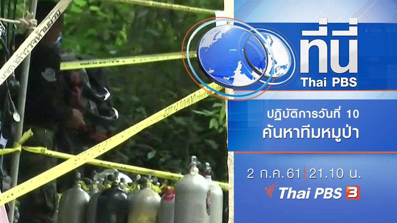 ที่นี่ Thai PBS - ประเด็นข่าว ( 2 ก.ค. 61)