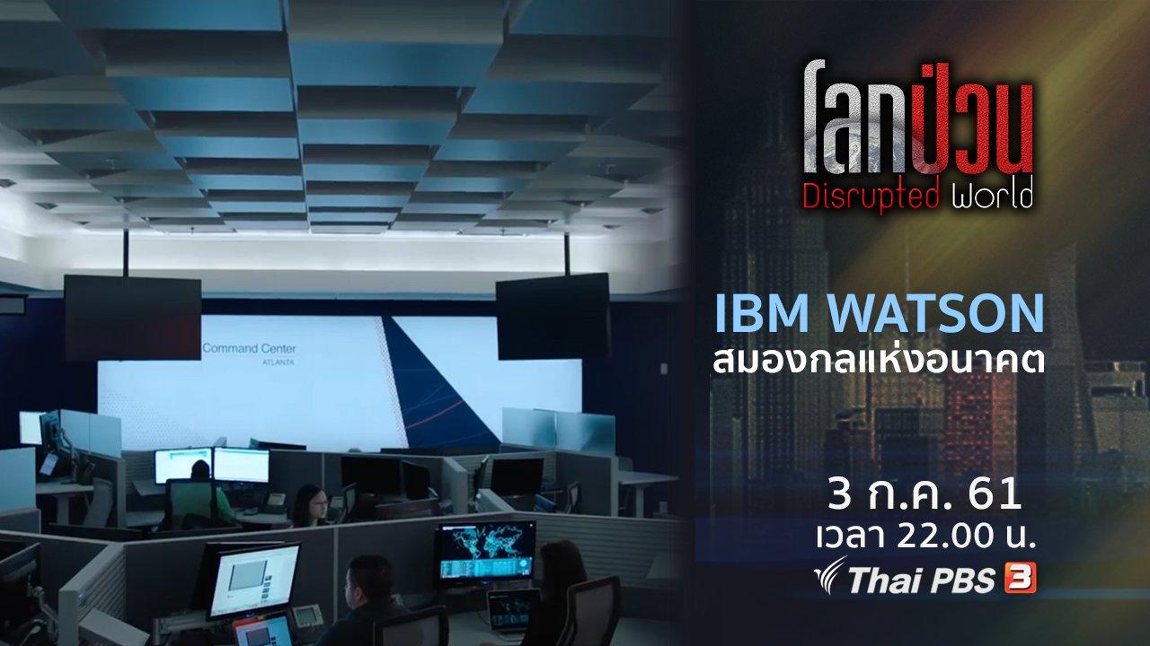 โลกป่วน Disrupted World - IBM WATSON สมองกลแห่งอนาคต