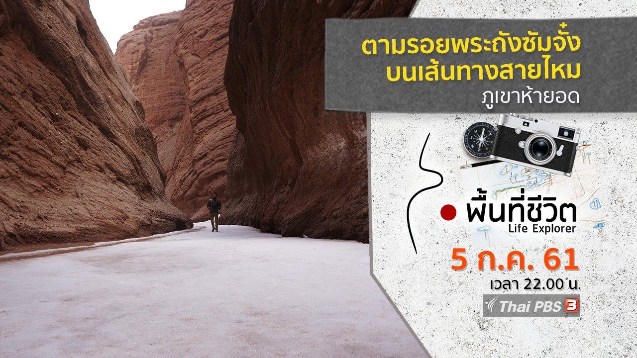 พื้นที่ชีวิต - ตามรอยพระถังซัมจั๋งบนเส้นทางสายไหม ตอนที่ 2 ภูเขาห้ายอด