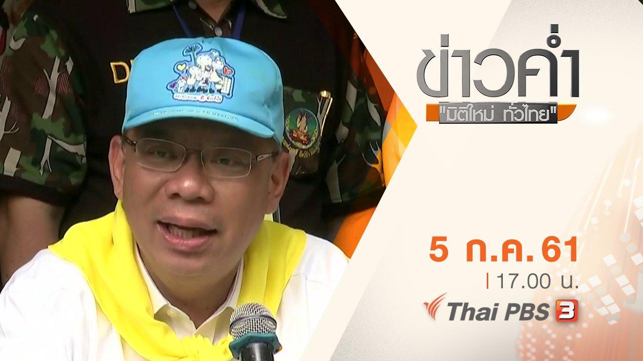 ข่าวค่ำ มิติใหม่ทั่วไทย - ประเด็นข่าว ( 5 ก.ค. 61)
