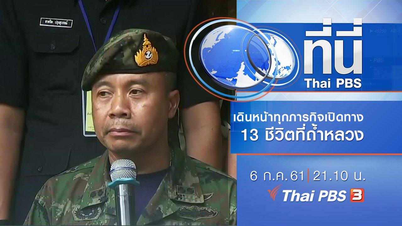 ที่นี่ Thai PBS - ประเด็นข่าว ( 6 ก.ค. 61)