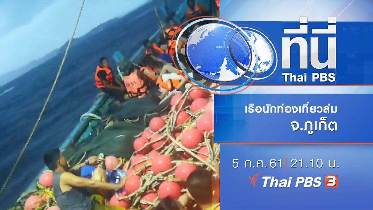 ที่นี่ Thai PBS - ประเด็นข่าว ( 5 ก.ค. 61)