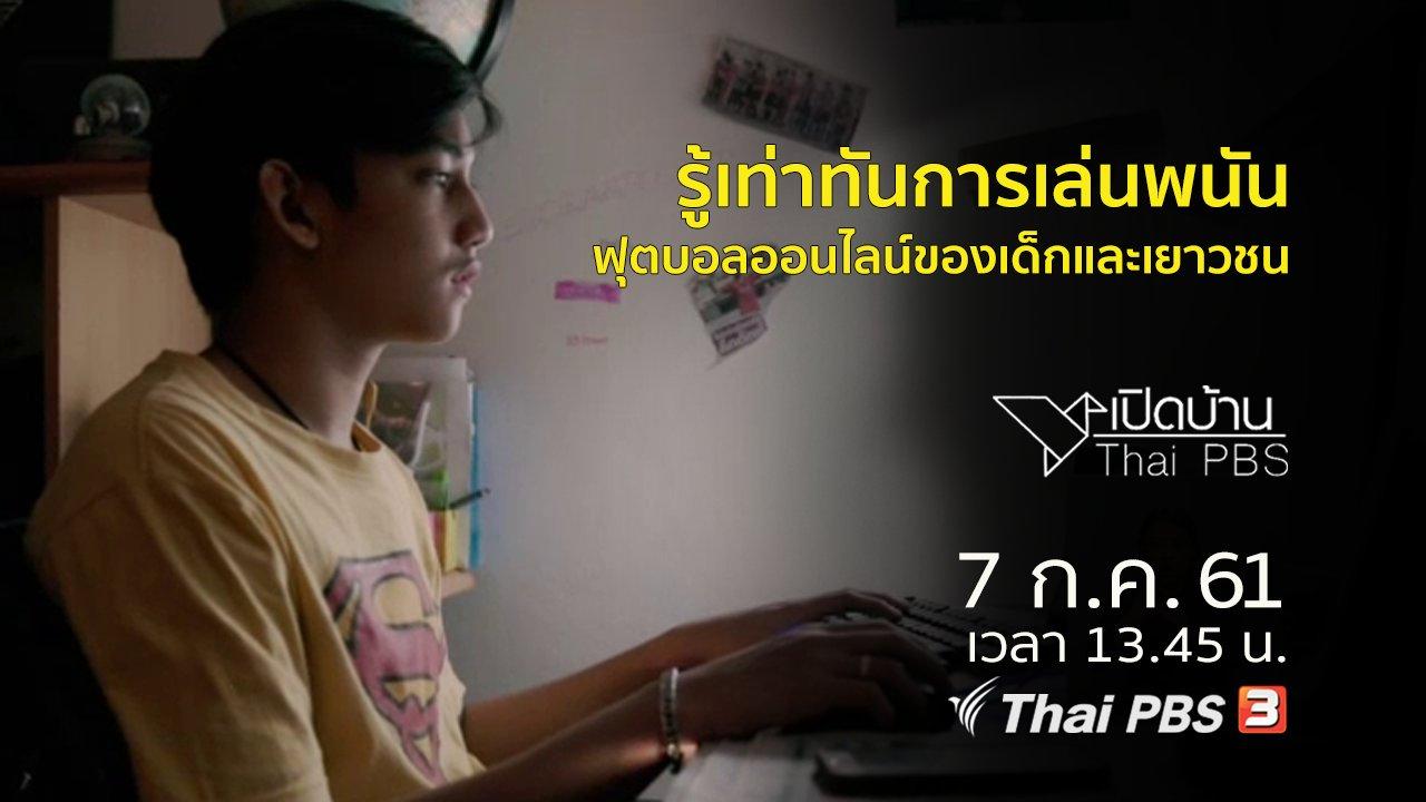 เปิดบ้าน Thai PBS - รู้เท่าทันการเล่นพนันฟุตบอลออนไลน์ของเด็กและเยาวชน