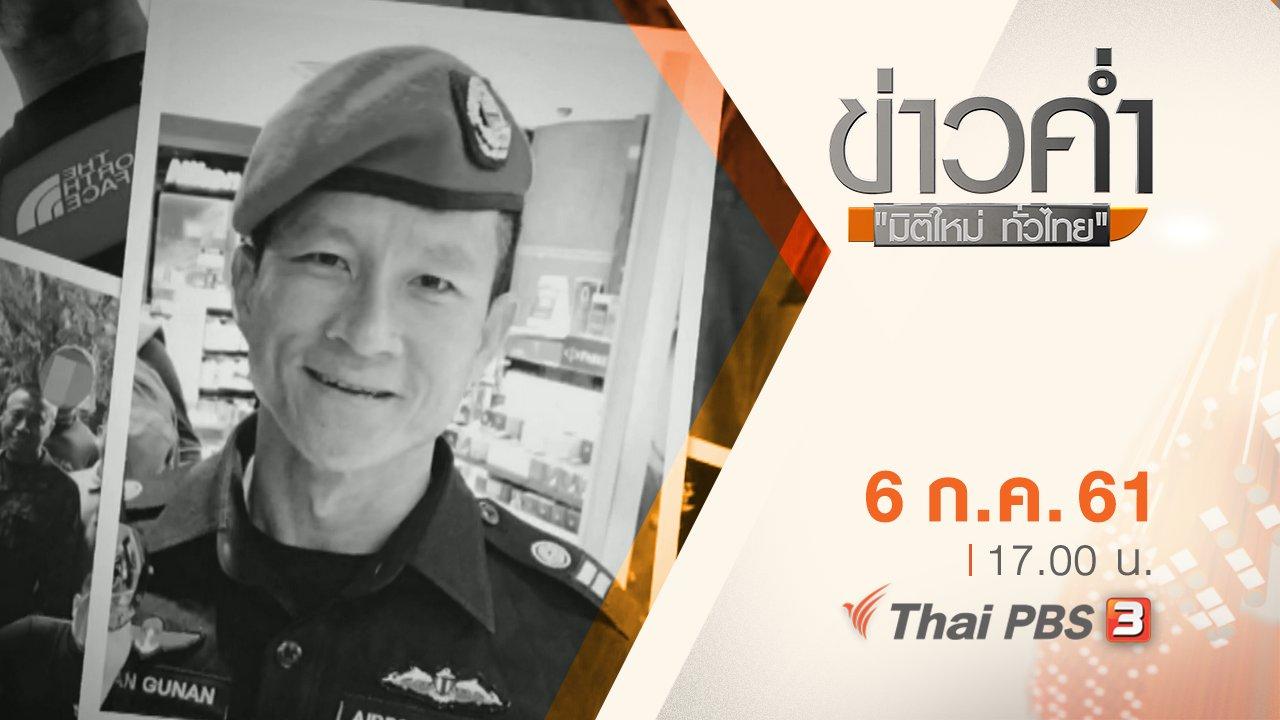 ข่าวค่ำ มิติใหม่ทั่วไทย - ประเด็นข่าว ( 6 ก.ค. 61)