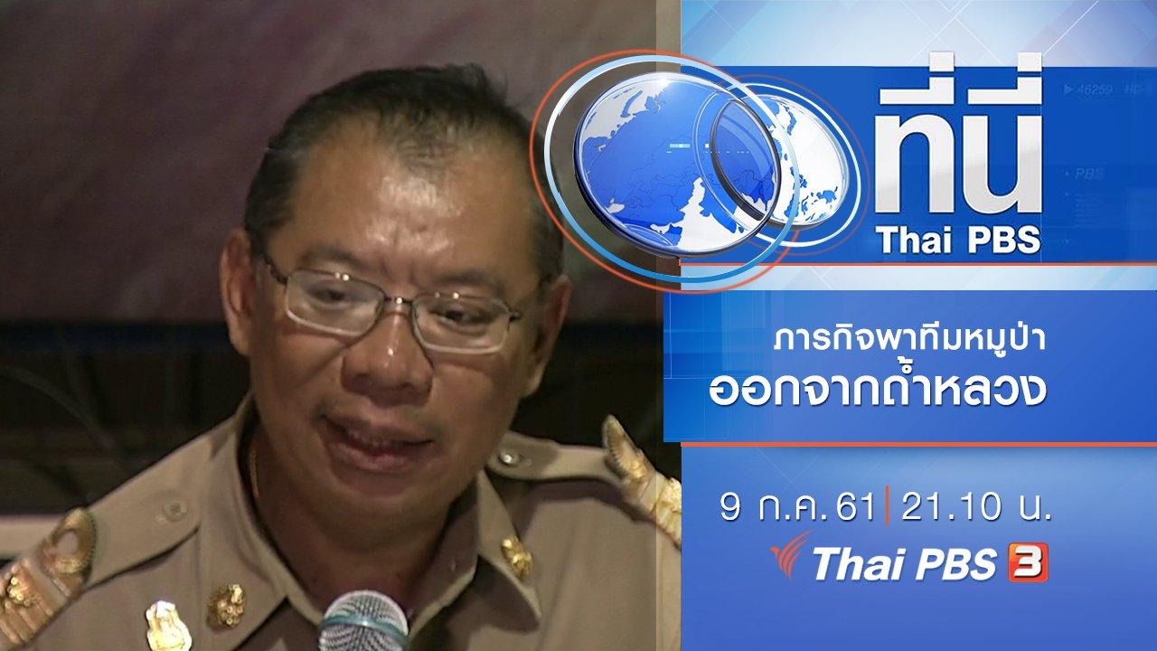 ที่นี่ Thai PBS - ประเด็นข่าว ( 9 ก.ค. 61)