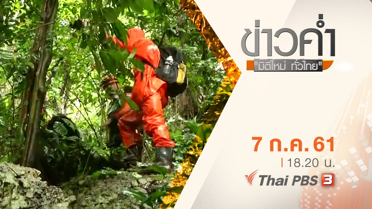 ข่าวค่ำ มิติใหม่ทั่วไทย - ประเด็นข่าว ( 7 ก.ค. 61)