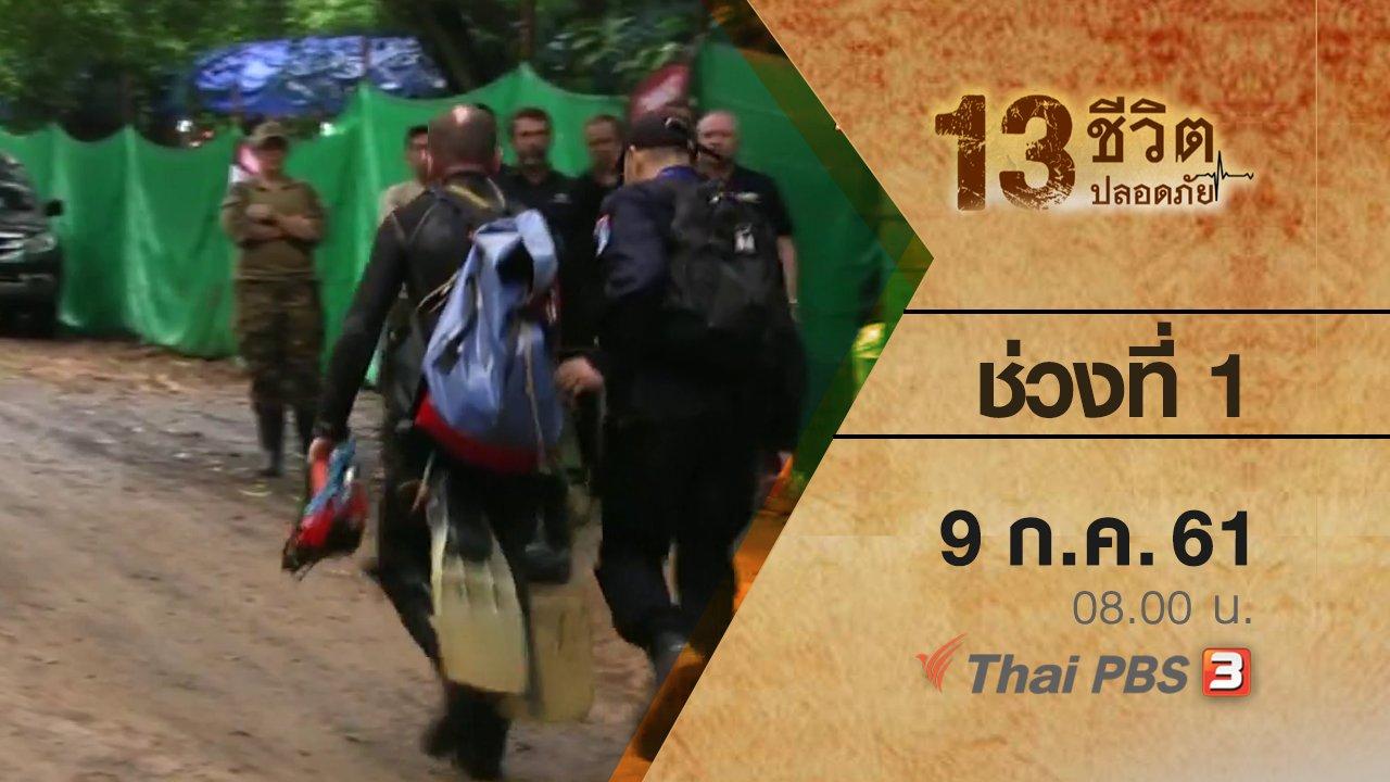 13 ชีวิต ปลอดภัย - ช่วงที่ 1 (9 ก.ค. 61)