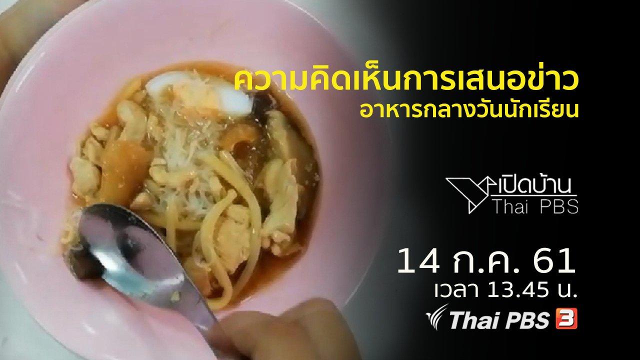 เปิดบ้าน Thai PBS - ความคิดเห็นต่อการนำเสนอข่าวความผิดปกติอาหารกลางวันนักเรียน