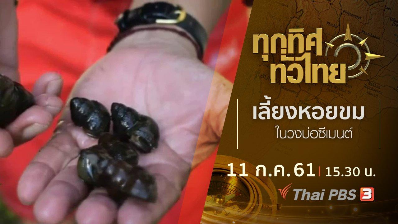 ทุกทิศทั่วไทย - ประเด็นข่าว ( 11 ก.ค. 61)