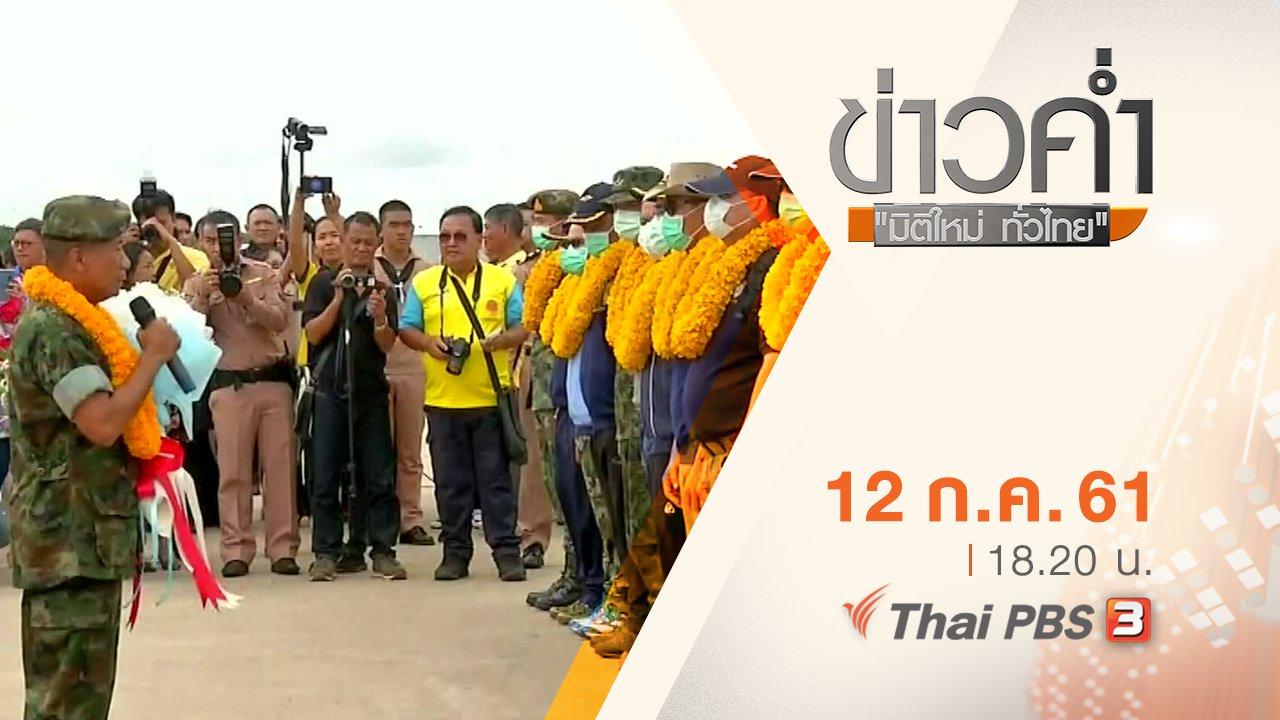ข่าวค่ำ มิติใหม่ทั่วไทย - ประเด็นข่าว ( 12 ก.ค. 61)
