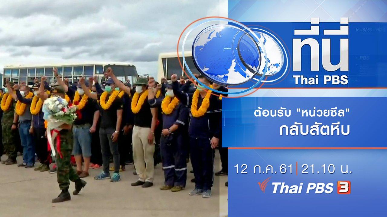 ที่นี่ Thai PBS - ประเด็นข่าว ( 12 ก.ค. 61)
