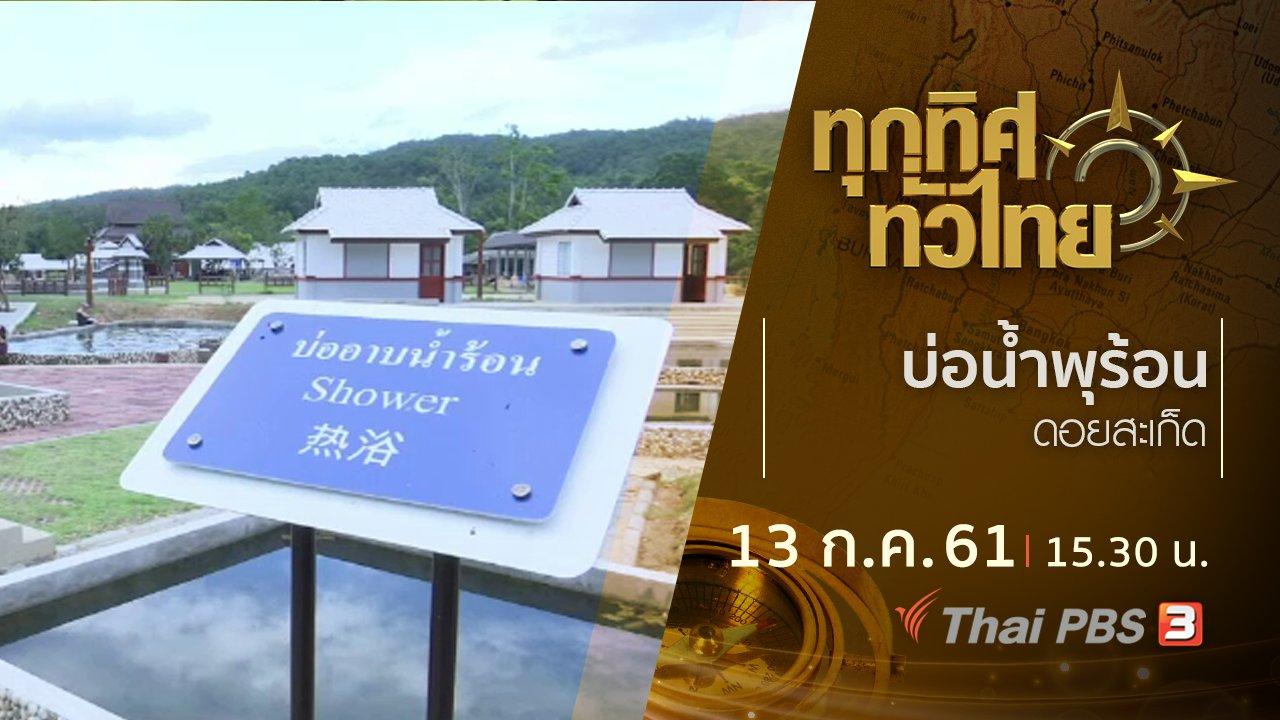 ทุกทิศทั่วไทย - ประเด็นข่าว ( 13 ก.ค. 61)