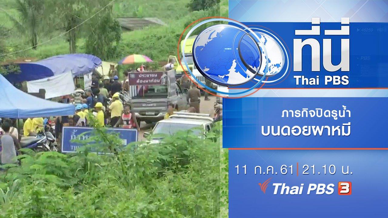 ที่นี่ Thai PBS - ประเด็นข่าว ( 11 ก.ค. 61)