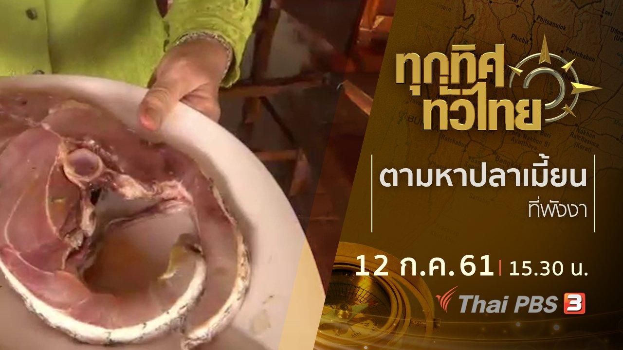 ทุกทิศทั่วไทย - ประเด็นข่าว ( 12 ก.ค. 61)