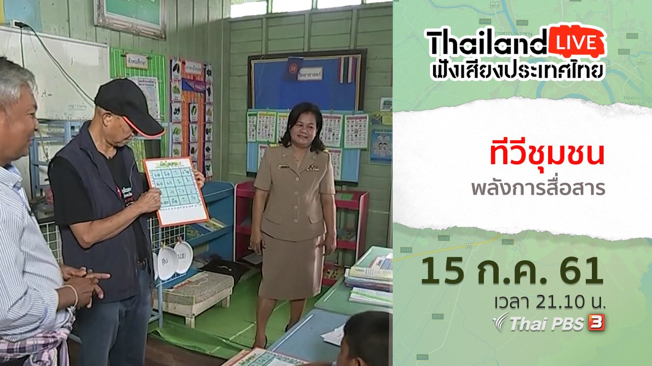 ฟังเสียงประเทศไทย - ทีวีชุมชน พลังการสื่อสาร