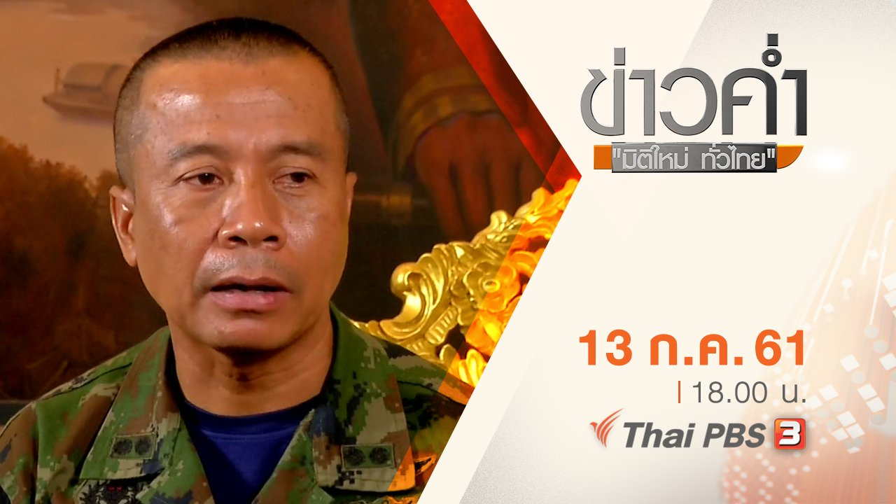 ข่าวค่ำ มิติใหม่ทั่วไทย - ประเด็นข่าว ( 13 ก.ค. 61)