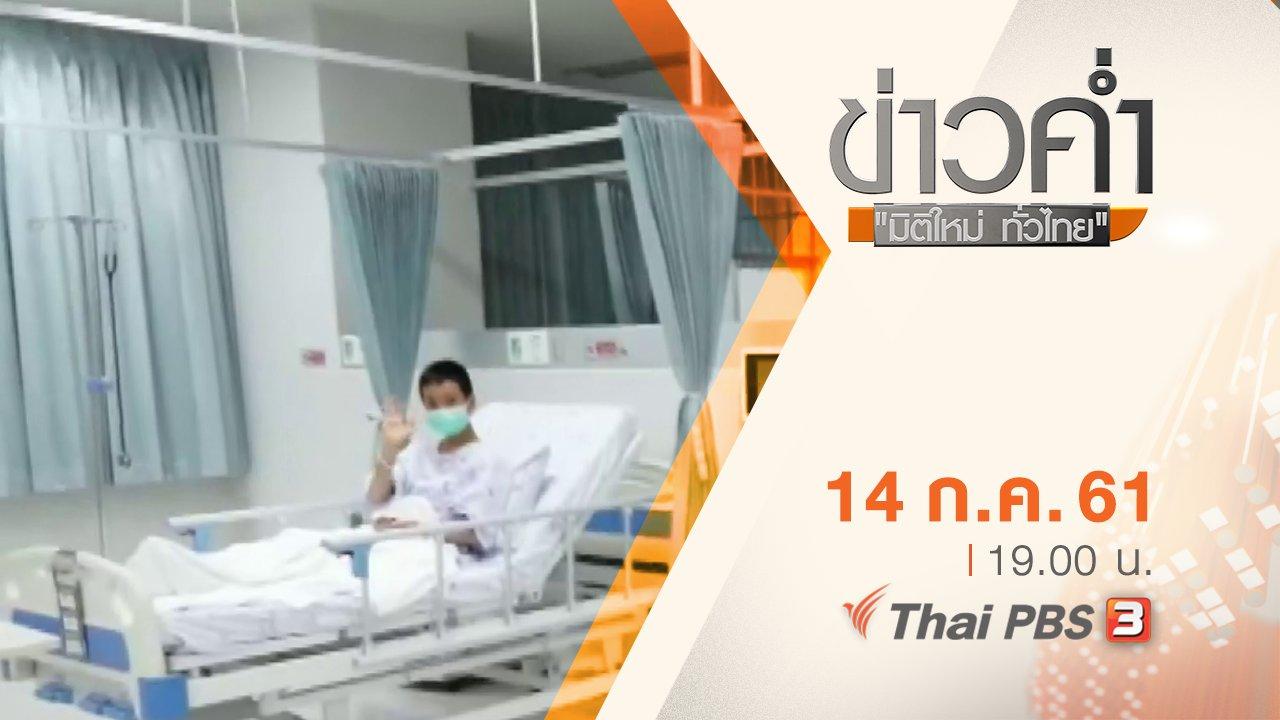 ข่าวค่ำ มิติใหม่ทั่วไทย - ประเด็นข่าว ( 14 ก.ค. 61)