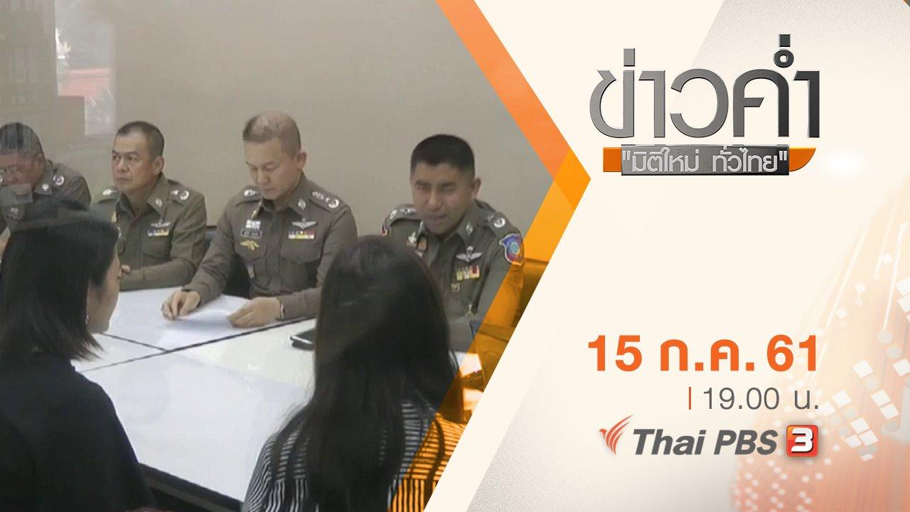 ข่าวค่ำ มิติใหม่ทั่วไทย - ประเด็นข่าว ( 15 ก.ค. 61)