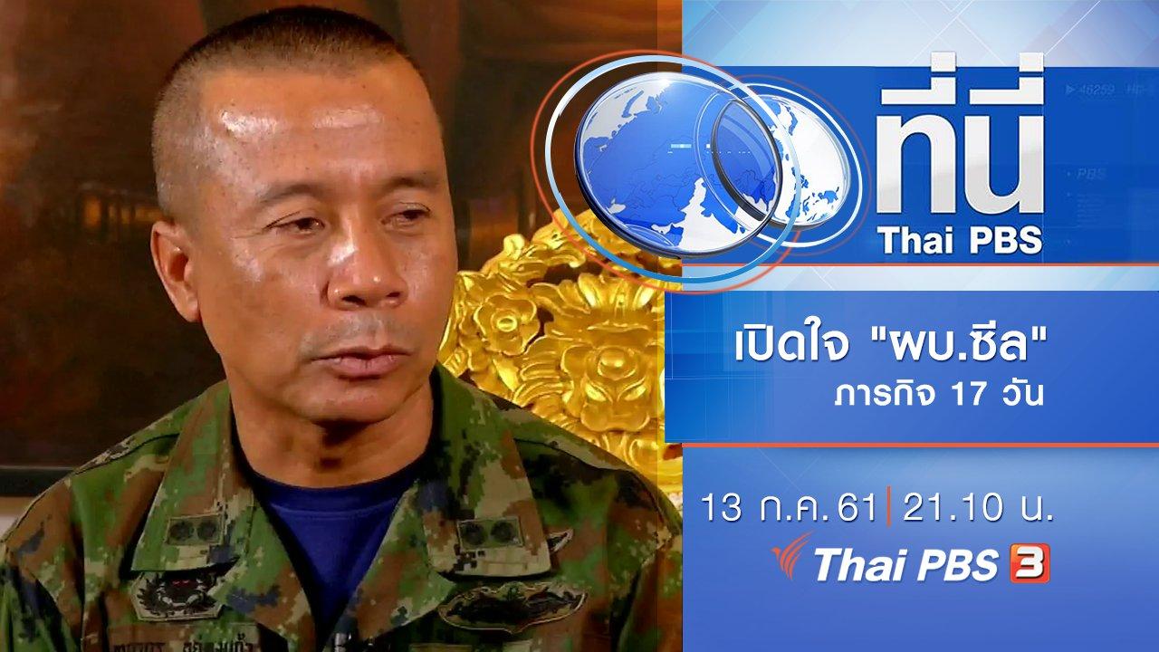ที่นี่ Thai PBS - ประเด็นข่าว ( 13 ก.ค. 61)