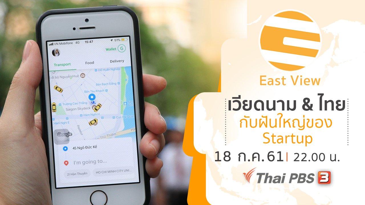 East View ทรรศนะบูรพา - เวียดนาม & ไทย กับฝันใหญ่ของ Startup