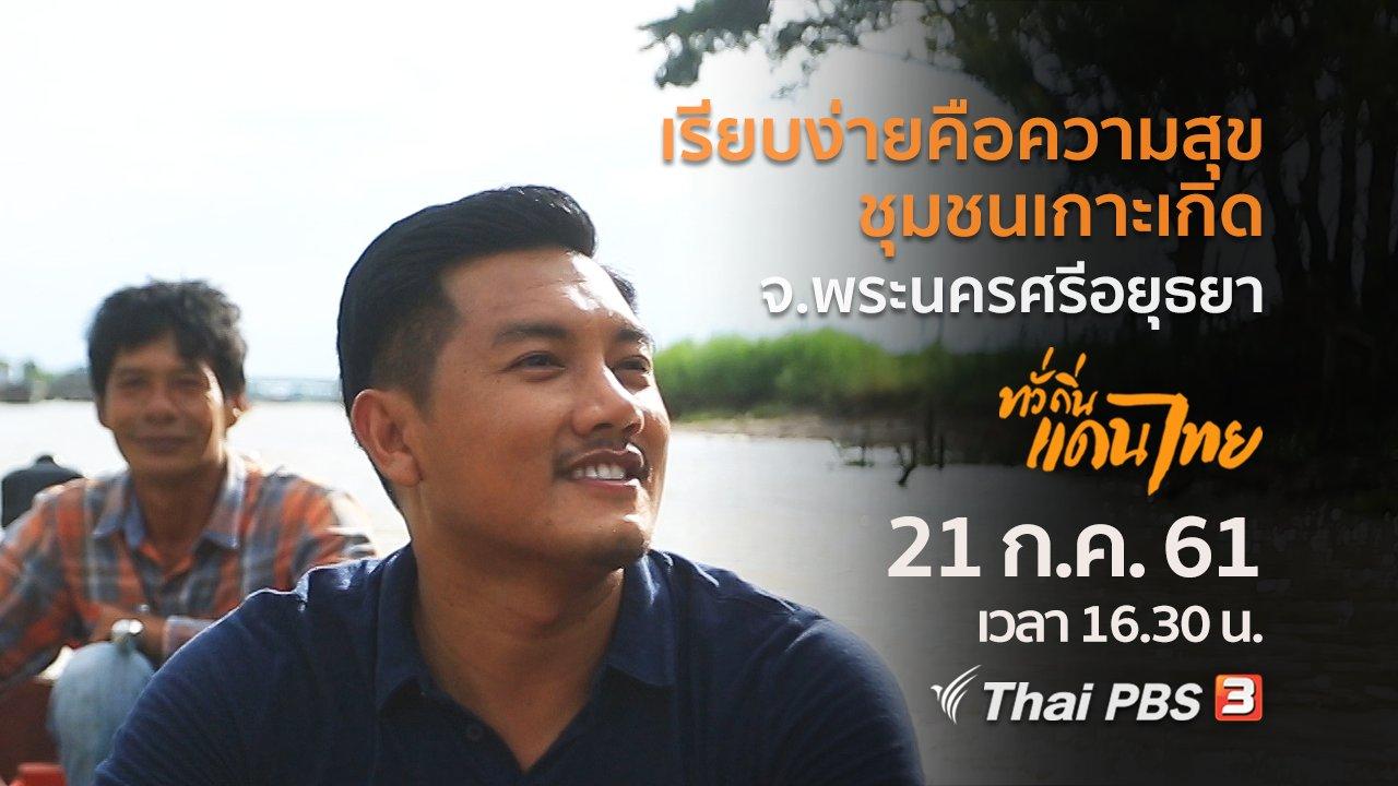 ทั่วถิ่นแดนไทย - เรียบง่ายคือความสุข ชุมชนเกาะเกิด จ.พระนครศรีอยุธยา