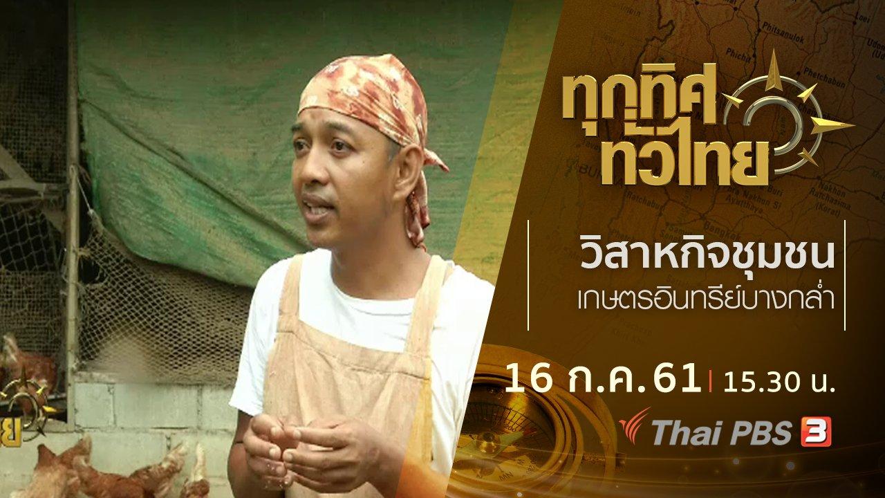 ทุกทิศทั่วไทย - ประเด็นข่าว ( 16 ก.ค. 61)