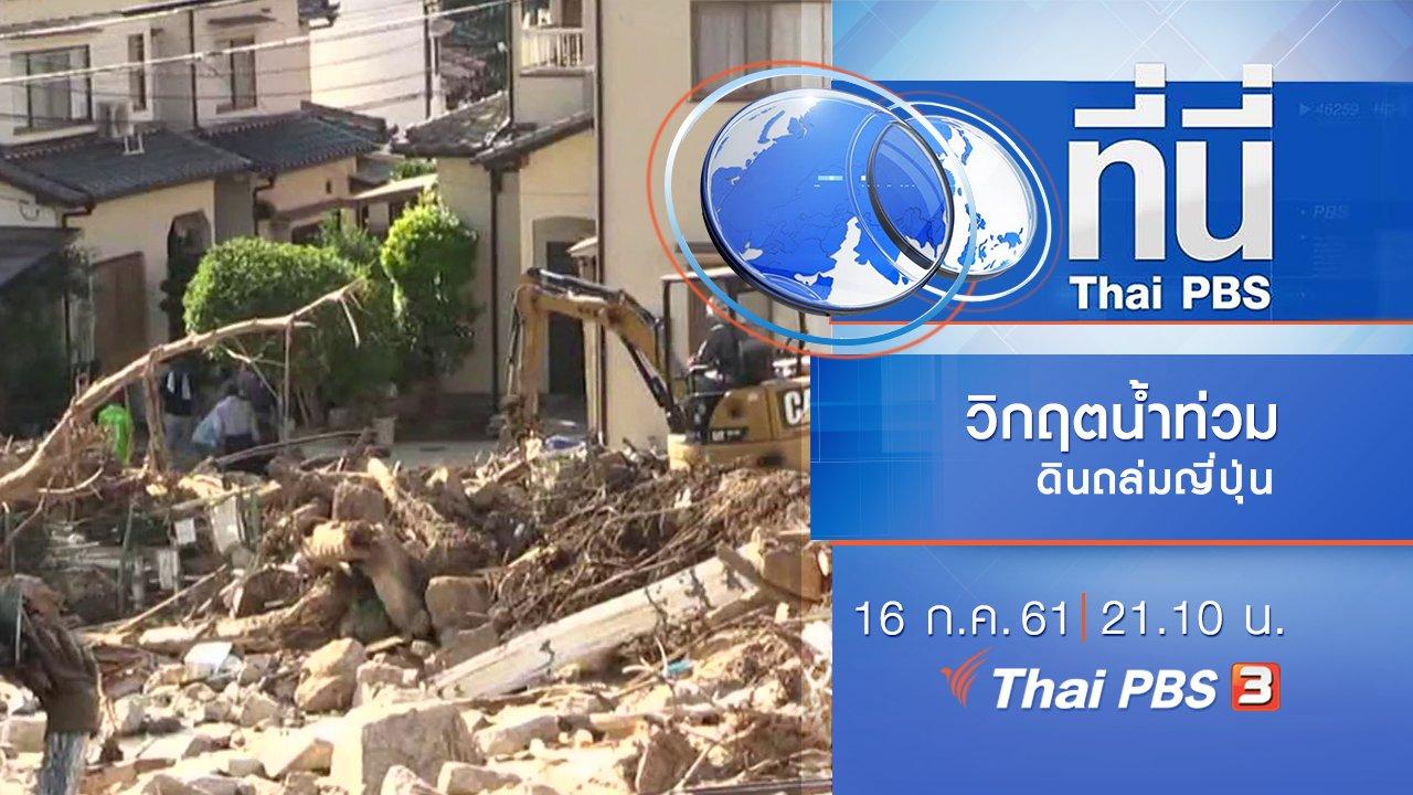 ที่นี่ Thai PBS - ประเด็นข่าว ( 16 ก.ค. 61)