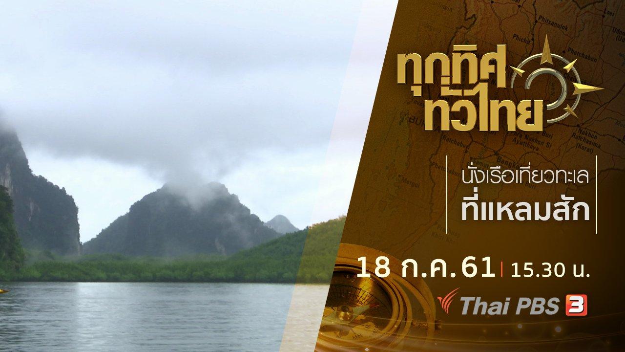 ทุกทิศทั่วไทย - ประเด็นข่าว ( 18 ก.ค. 61)