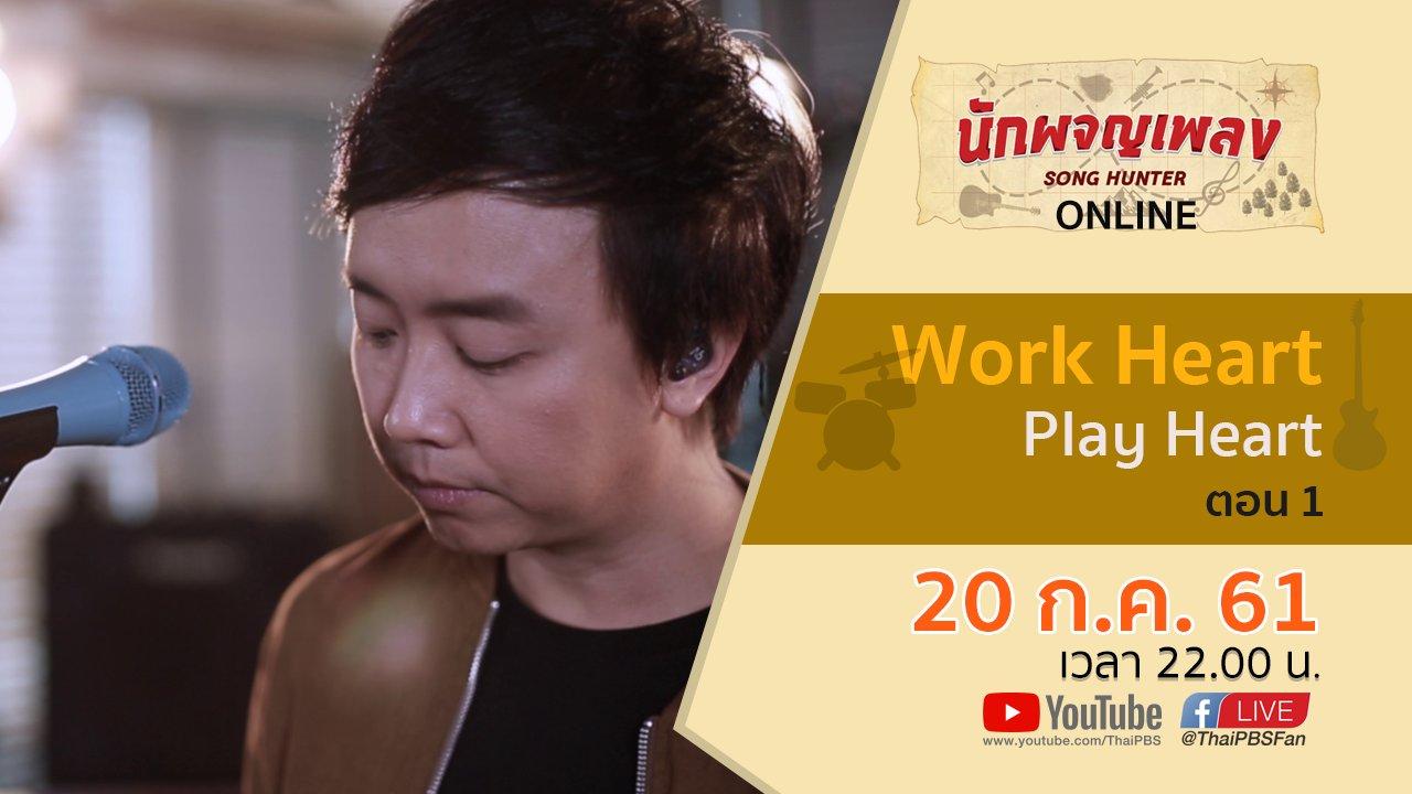 นักผจญเพลง - Work Heart Play Heart ตอน 1